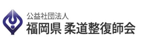 公益社団法人福岡県柔道整復師会