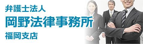 弁護士法人岡野法律事務所福岡支店