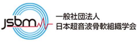一般社団法人日本超音波骨軟組織学会